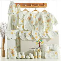 新生儿礼盒套装婴儿衣服春秋夏季刚出生初生宝宝用品