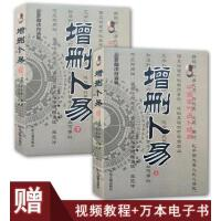 增删卜易 上下册 野鹤老人著 中国古代术数 六爻经典著作 摇铜钱