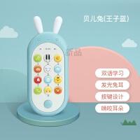 【领券立减】可咬仿真玩具手机音乐宝宝早教8个月儿童0-3岁婴儿电话 贝儿兔【王子蓝】