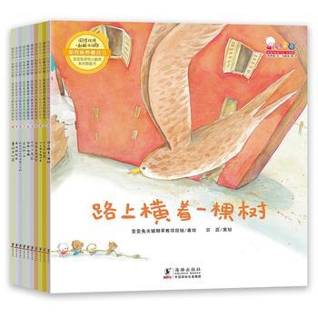 团结伙伴一起解决问题(歪歪兔领导力教育系列图画书,全10册)