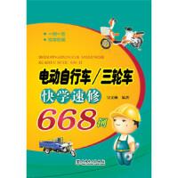 【正版全新直发】电动自行车/三轮车快学速修668例 吴文琳 9787512364684 中国电力出版社