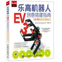 乐高机器人EV3创意搭建指南――181例绝妙机械组合 (日)五十川芳仁,韦皓文 9787115402387 人民邮电出