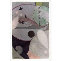 【新书店正品包邮】酒鬼的鱼鹰 迟子建 人民文学出版社 9787020101931
