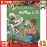 美的阅读乐园:宋词三百首(彩图注音) 邓敏华 绘 线装书局