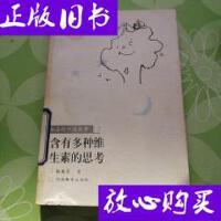 [二手旧书9成新]含有多种维生素的思考 /陈祖芬 河北教育出版社