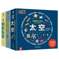 正版全新 STEAM科�W盒子:套�b3�� �C器人+太空+��珠�道(�和����}解�Q力�B成 )