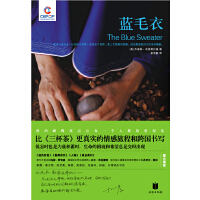 蓝毛衣(比《三杯茶》更真实的情感旅程和跨国书写)