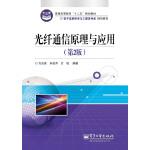 光纤通信原理与应用(第2版)