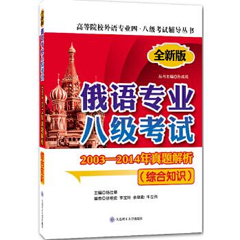 俄语专业八级考试2003-2014年真题解析(综合知识)(第二版)