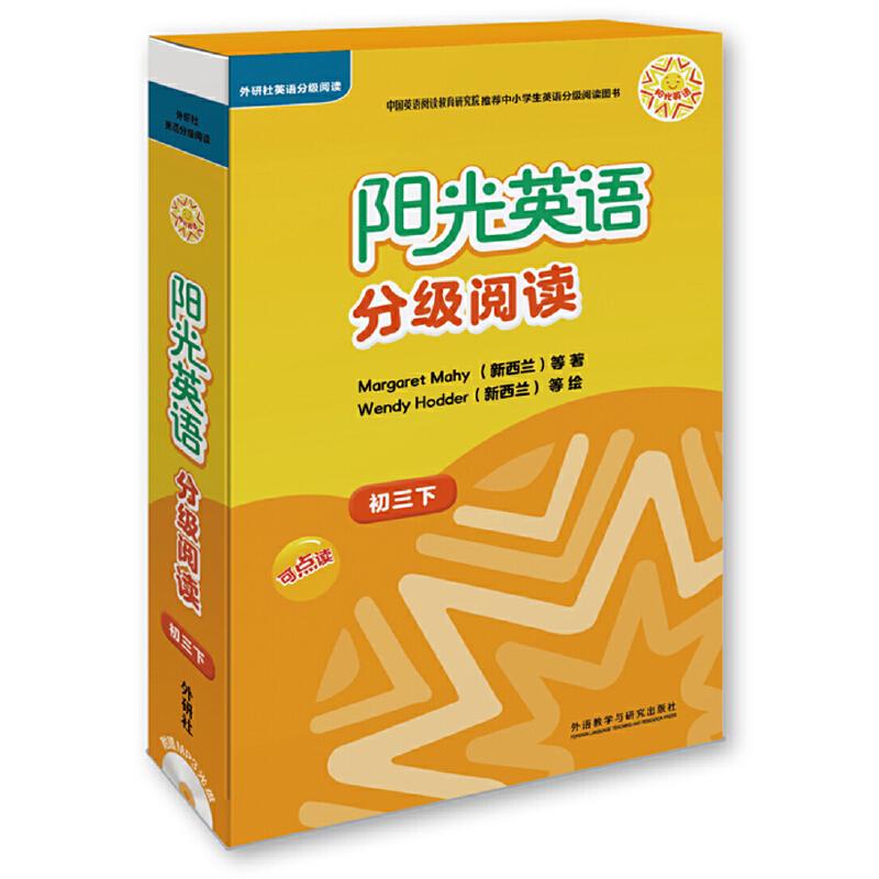 阳光英语分级阅读(初三下)(可点读)(9本读物+1本指导)(附MP3光盘) 针对中学生的英语分级阅读精品,中国英语阅读教育研究院推荐中小学生英语分级阅读图书