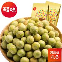 【百草味-蒜香青豆180g】休闲零食炒货 青豆 香酥青豌豆荷兰豆