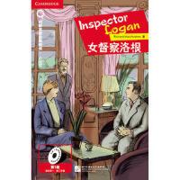 剑桥双语分级阅读 小说馆 女督察洛根(第1级 适合初中一、二年级) (英)麦克安德鲁 9787561937907 北京