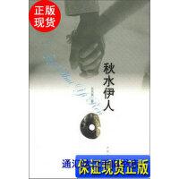【二手旧书9成新】秋水伊人 /五天英 著 人民文学出版社