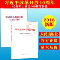 在庆祝改革开放40周年大会上的讲话(2018年12月1)+改革开放四十年大事记40周年大事记 共2册
