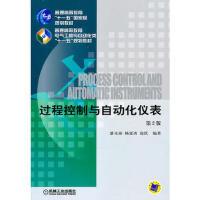 【二手旧书9成新】过程控制与自动化仪表(第2版)潘永湘机械工业出版社9787111070900