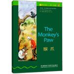 猴爪(1级.适合初一、初二年级)(书虫.牛津英汉双语读物)