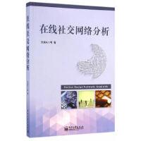 在线社交网络分析方滨兴电子工业出版社9787121235085