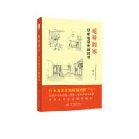 暖暖的家 : 好住宅设计解剖书 岛田贵史,德田英和 9787568030250 华中科技大学出版社