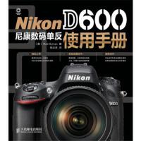 【新书店正版】Nikon D600尼康数码单反使用手册(美) Rob Sylvan著人民邮电出版社9787115324