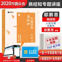 2020司法考试众合法考郄鹏恩商经知法真金题卷 人民日报出版社