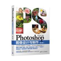 Photoshop�D像�O��c制作第2版 正版ps�件完全自�W*美工教程���D像�理修�D零基�A入�T平面�O�UI�O��{色��籍