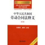 中�A人民共和����雍贤�法��x(第2版 2013修�)