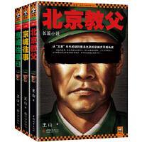 《北京教父》系列三部曲套装