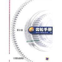 齿轮手册 (第2版 上下册)16开厚册