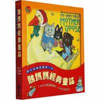 鹅妈妈童谣 含CD台版My Very First Mother Goose 3-6岁