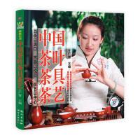 【正版二手9成新】中国茶叶茶具茶艺 王广智
