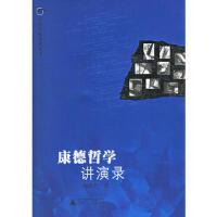 康德哲学讲演录(附光盘)/大学名师讲课实录 9787563353453 邓晓芒 广西师范大学出版社