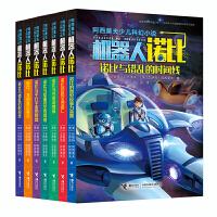 正版全新 阿西莫夫少儿科幻小说・机器人诺比系列(套装共7册)