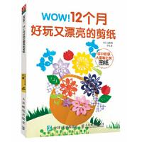 【全新直发】WOW 12个月好玩又漂亮的剪纸 �y雅,宁凡 9787115452115 人民邮电出版社