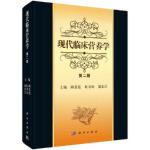 现代临床营养学(第二版) 顾景范 杜寿玢 郭长江 9787030234797 科学出版社有限责任公司
