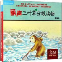 【全新直发】丽声三叶草分级读物 第4级(16册) 外语教学与研究出版社