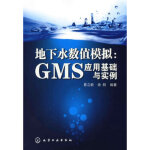 【包邮】 地下水数值模拟:GMS应用基础与实例 易立新,徐鹤著 9787122063120 化学工业出版社