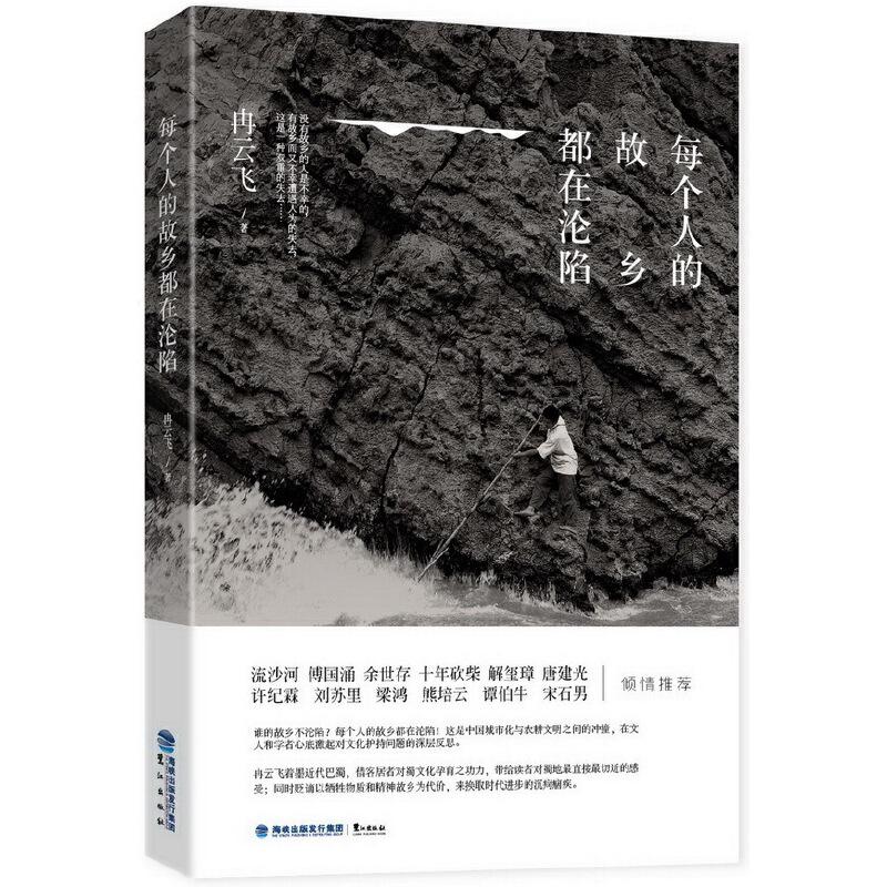 """每个人的故乡都在沦陷 冉云飞重集十余年来有关巴蜀文化之""""闲言碎语"""",带你重新领略近现代巴蜀的人物风流。"""