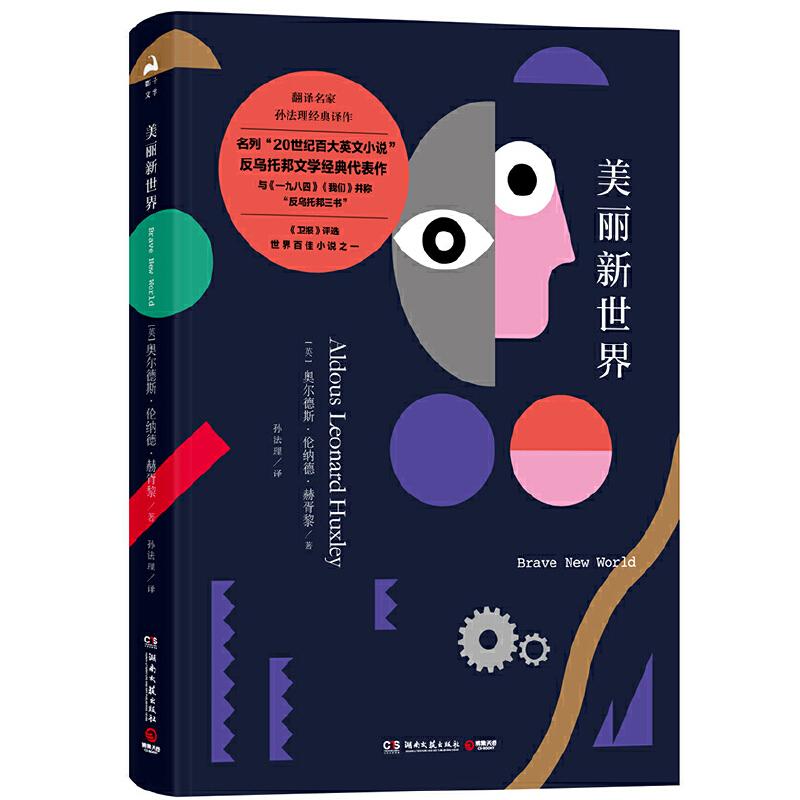 """美丽新世界 又译《美妙的新世界》,反乌托邦文学经典代表作,与《一九八四》《我们》并称""""反乌托邦三书"""",20世纪百大英文小说之一"""