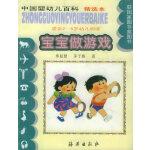 宝宝做游戏(适合2-5岁幼儿阅读)(注音版)――中国婴幼儿百科精选本