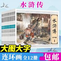 大图大字 水浒传连环画(套装1-12册) 儿童绘本小人书 四大名著连环画