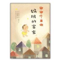 谢谢你 来做妈妈的宝宝 童书 综合读物 让妈妈和孩子想要紧紧拥抱的温暖绘本 童书 精装图画书 日韩 动漫 卡通 儿童故