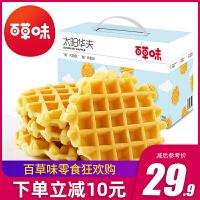 新品【百草味-太阳华夫饼800g】营养早餐蛋糕手撕面包网红零食整箱