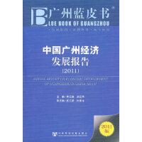 中国广州经济发展报告(2011) 李江涛,刘江华 社会科学文献出版社 9787509723074
