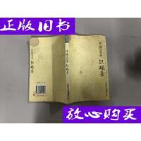 [二手旧书9成新]中国名茶:铁观音 /张育松 著 中国农业出版社