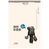 接吻长安街 商昌宝北岳文艺出版社9787537841597