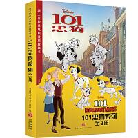 101忠狗系列(2册) 9787545546149 美国迪士尼 天地