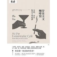 存在主义咖啡馆:自由、存在和杏仁酒