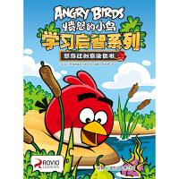 愤怒的小鸟学习启智系列:怒鸟红创意涂色书