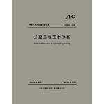 公路工程技术标准JTG B01―2014(活页夹版)