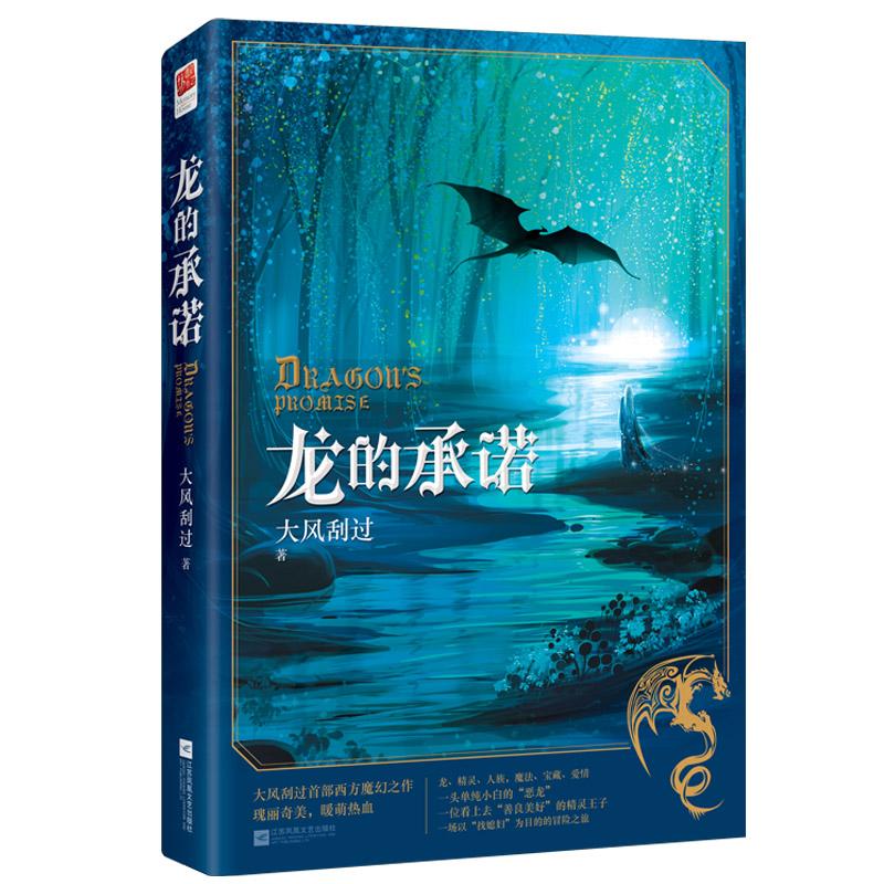龙的承诺网络大神级作家、古风文学创作代表大风刮过西方魔幻之作。